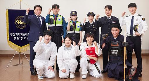 경찰경호과