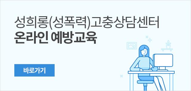 성희롱(성폭력) 고충상담센터 온라인 예방교육
